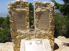 אנדרטה לאלדד רגב ואהוד גולסווסר בפארק אדמית
