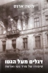 דגלים מעל הגטו, משה ארנס, 2009, הוצאת ידיעות ספרים.
