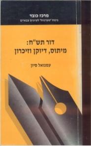 """דור תש""""ח מרכז כובד, בימת """"מערכות"""" לעיונים צבאיים, 1991."""