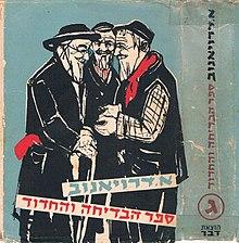 א. דרויאנוב, ספר הבדיחה והחידוד