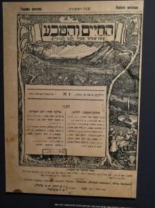 """כתב עת """"החיים והטבע"""" בעריכת י""""ב לבנר 1905"""