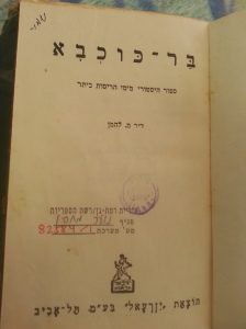 """ד""""ר מ. להמן, מחבר הספר"""
