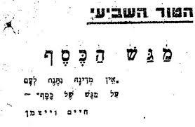 מגש הכסף/ נתן אלתרמן 1947