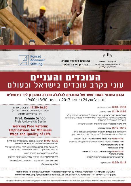 העובדים והעניים כנס במכון ון ליר בירושלים 24 בינואר 2017 החל מ 13:30 הכניסה חופשית