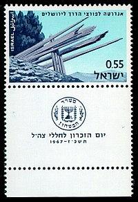בול יום הזיכרון תשכז - אנדרטת פורצי הדרך לירושלים