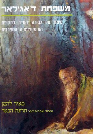 """כריכת הספר """"משפחת ד'אגילאר מאת מאיר להמן, בעיבוד של תרצה הכטר. מקור: צילום פרטי"""