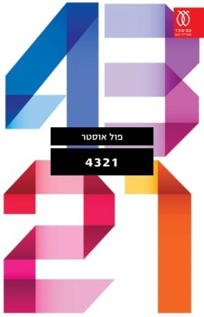 4321 עטיפת הספר