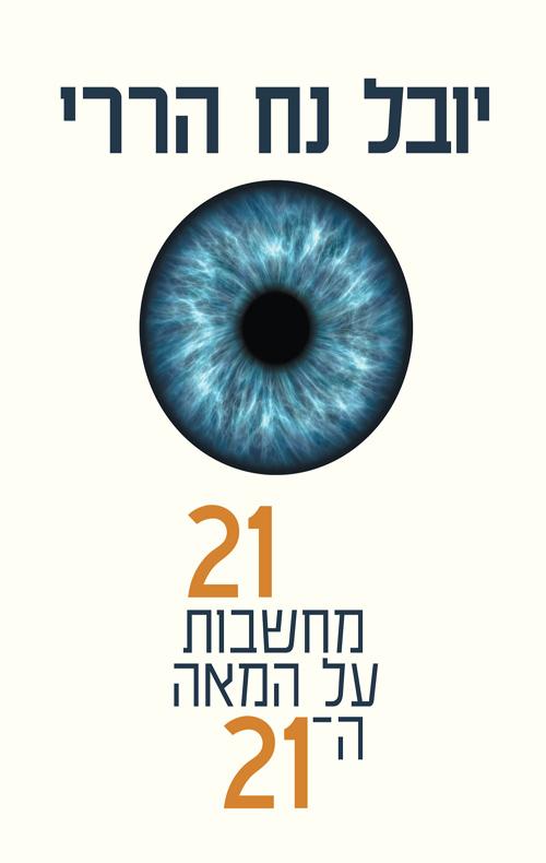 21 מחשבות על המאה ה-21. קרדיט: סימניה
